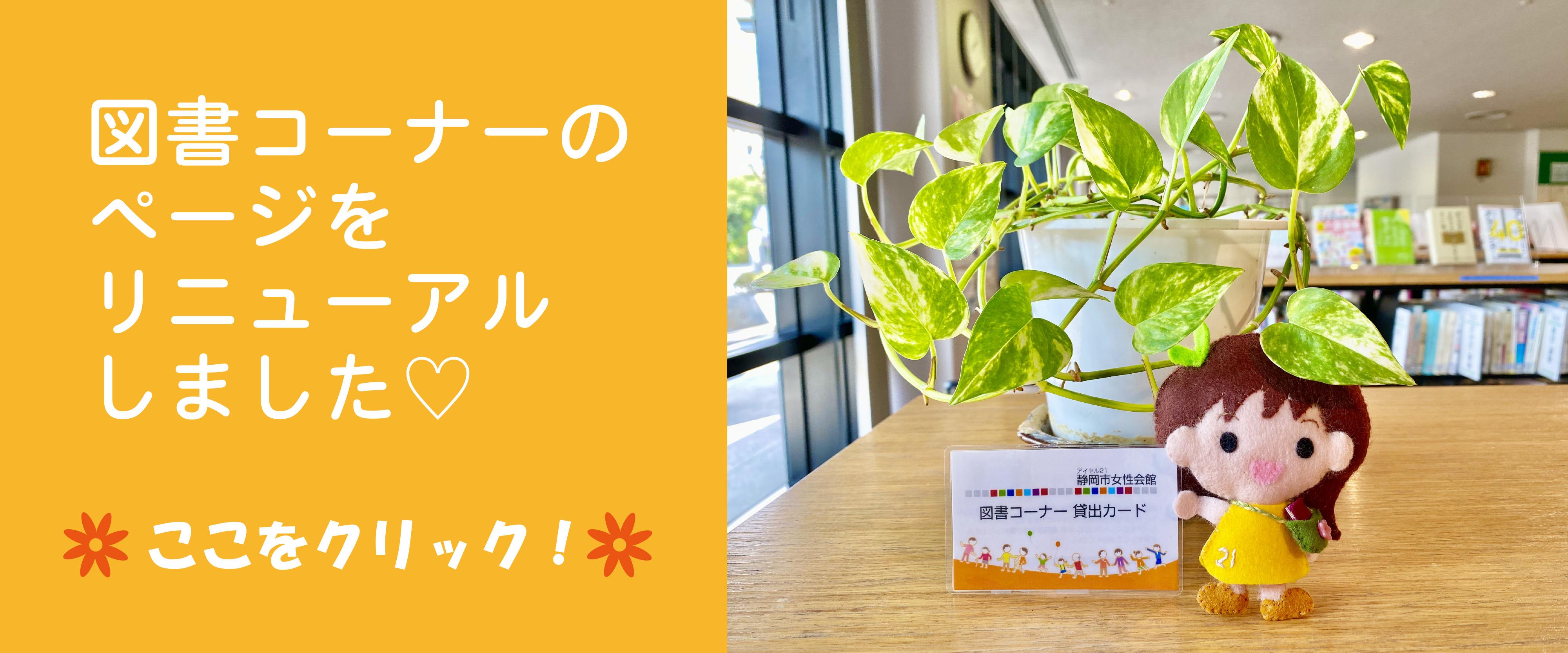 図書Hpリニューアルお知らせ